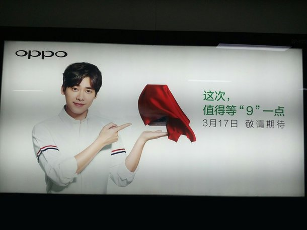 Oppo will announce its R9 on 17th March